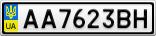 Номерной знак - AA7623BH