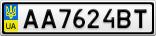 Номерной знак - AA7624BT