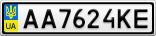 Номерной знак - AA7624KE