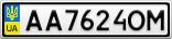 Номерной знак - AA7624OM