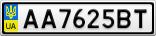 Номерной знак - AA7625BT