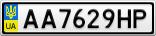 Номерной знак - AA7629HP