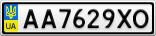 Номерной знак - AA7629XO