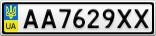 Номерной знак - AA7629XX