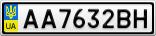Номерной знак - AA7632BH