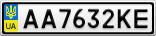 Номерной знак - AA7632KE