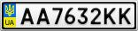 Номерной знак - AA7632KK