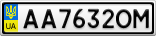 Номерной знак - AA7632OM