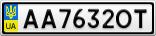 Номерной знак - AA7632OT