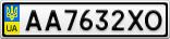 Номерной знак - AA7632XO