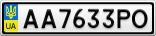 Номерной знак - AA7633PO