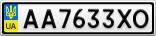 Номерной знак - AA7633XO