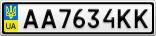 Номерной знак - AA7634KK