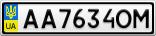 Номерной знак - AA7634OM