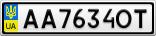 Номерной знак - AA7634OT
