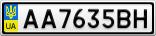 Номерной знак - AA7635BH