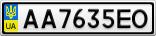 Номерной знак - AA7635EO
