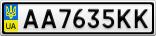 Номерной знак - AA7635KK