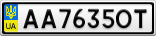Номерной знак - AA7635OT