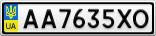 Номерной знак - AA7635XO