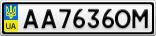 Номерной знак - AA7636OM