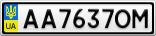 Номерной знак - AA7637OM