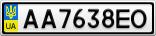 Номерной знак - AA7638EO