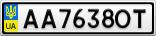 Номерной знак - AA7638OT
