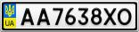 Номерной знак - AA7638XO
