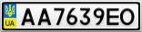 Номерной знак - AA7639EO