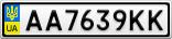 Номерной знак - AA7639KK