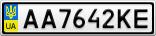 Номерной знак - AA7642KE
