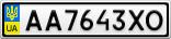 Номерной знак - AA7643XO