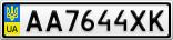Номерной знак - AA7644XK