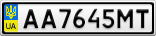 Номерной знак - AA7645MT