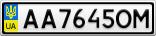 Номерной знак - AA7645OM