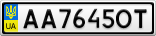 Номерной знак - AA7645OT
