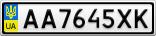 Номерной знак - AA7645XK