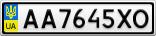 Номерной знак - AA7645XO