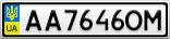 Номерной знак - AA7646OM