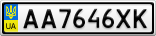 Номерной знак - AA7646XK