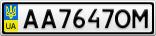 Номерной знак - AA7647OM