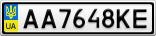 Номерной знак - AA7648KE