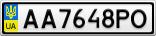 Номерной знак - AA7648PO