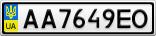 Номерной знак - AA7649EO