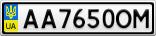 Номерной знак - AA7650OM