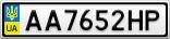Номерной знак - AA7652HP