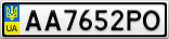 Номерной знак - AA7652PO