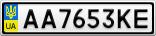 Номерной знак - AA7653KE