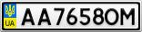 Номерной знак - AA7658OM